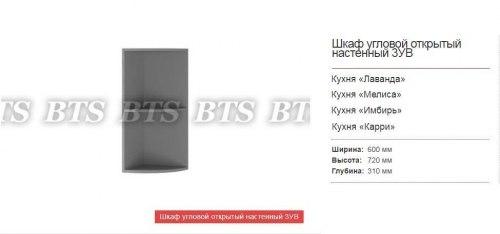 Титан кухня BTS
