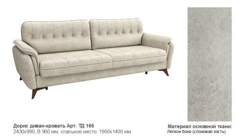 Дорис диван-кровать