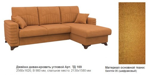 Джейми диван угловой