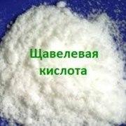 Щавелевая кислота (99,6%) 100 г