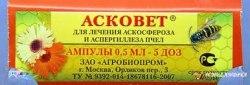 АСКОВЕТ (ампулы 0,5 мл) Производитель ЗАО «Агробиопром»