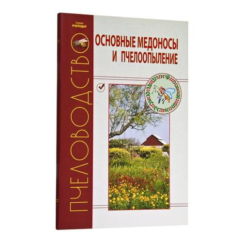 «ОСНОВНЫЕ МЕДОНОСЫ И ПЧЕЛООПЫЛЕНИЕ» 64 стр.
