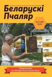 "Журнал ""БЕЛАРУСКI ПЧАЛЯР"""