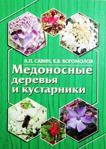 Медоносные деревья и кустарники А.П. Савин, К.В. Богомолов, 80 стр.