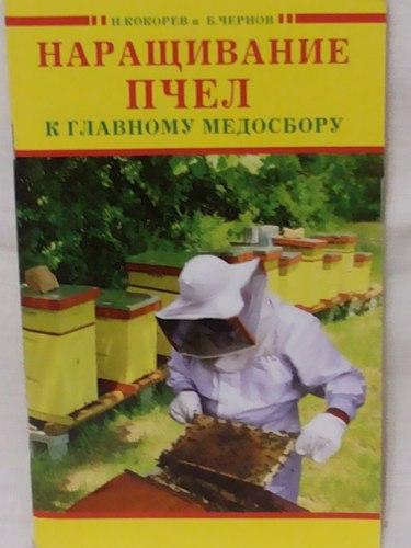 НАРАЩИВАНИЕ ПЧЕЛ К ГЛАВНОМУ ВЗЯТКУ Н.Кокорев, Б.Чернов, 94 стр.