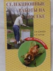 Селекционные работы на пасеке, Кокорев Н., Чернов Б., 110 стр.