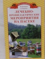 Лечебно-профилактические мероприятия на пасеке Н.Кокорев, Б.Чернов, 60 стр.