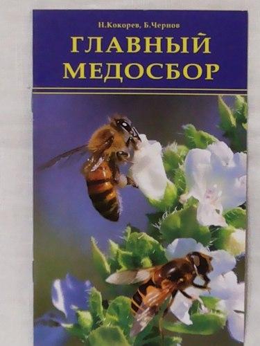 Главный медосбор Н.Кокорев, Б.Чернов, 34 стр.
