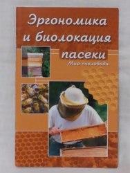 Эргономика и биолокация пасеки Н.Кокорев, Б.Чернов, 80 стр.