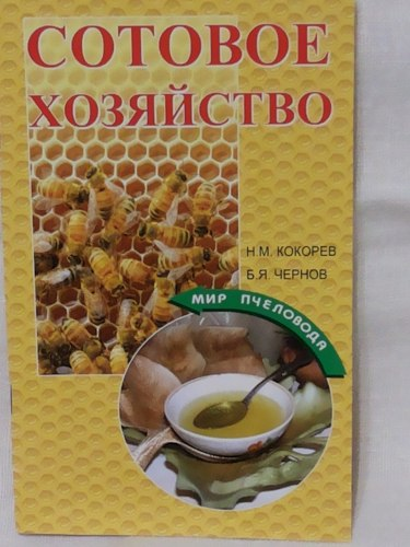 Сотовое хозяйство Н.Кокорев, Б.Чернов, 64 стр.