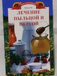 Лечение пыльцой и пергой 32 стр.