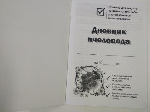 Журнал пасечный (для ведения записей на пасеке)