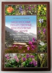 Медоносные лекарственные декоративные растения К. В. Богомолов