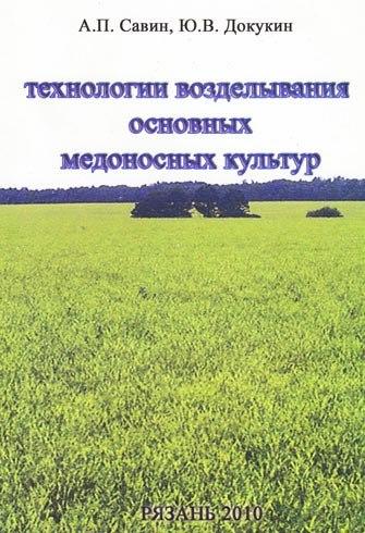 Технология возделывания основных медоносных культур А.П. Савин, Ю.В. Докукин