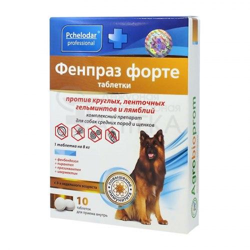 Фенпраз для собак 10 таб с маточным молочком (1 уп. -10 таб)