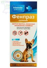 Фенпраз суспензия для щенков и собак