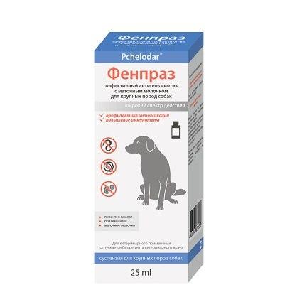Фенпраз суспензия для собак крупных пород (20 мл)