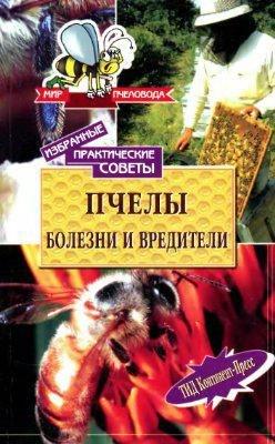 Пчелы. Болезни и вредители