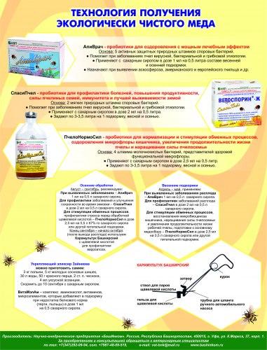 АпиВрач - биопрепарат живых культур 1 флакон - 10 мл