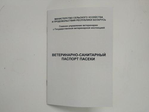 ВЕТЕРИНАРНО-САНИТАРНЫЙ ПАСПОРТ ПАСЕКИ Беларусь