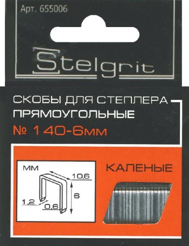 Скобы для степлера каленые 6-10 мм