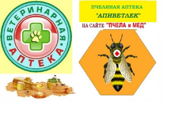 Лекарства на основе пчелопродуктов