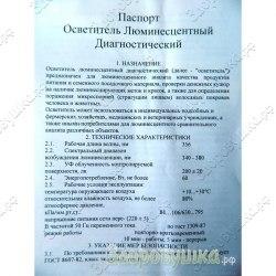 Лампа Вуда - осветитель диагностический люминесцентный ОЛДД-01