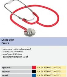 Стетоскоп KaWe Single (красный)