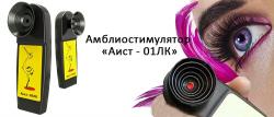 """Амблиостимулятор """"Аист-01ЛК"""" СтиМед"""