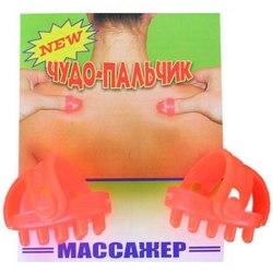 """Массажер универсальный """"Чудо-пальчик"""" 2 шт в комплекте"""