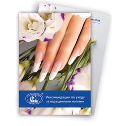 Рекомендации по уходу за наращенными ногтями CNI 50