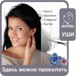 Рекламная наклейка на стекло Studex