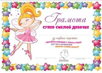 Грамота « Супер смелой девочке» Studex