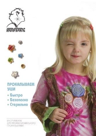 Рекламный плакат Studex