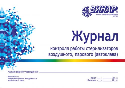 Журнал контроля работы стерилизаторов Винар