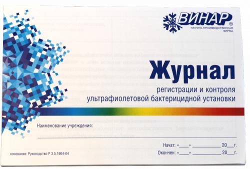 Журнал регистрации и контроля ультрафиолетовой бактерицидной установки Винар