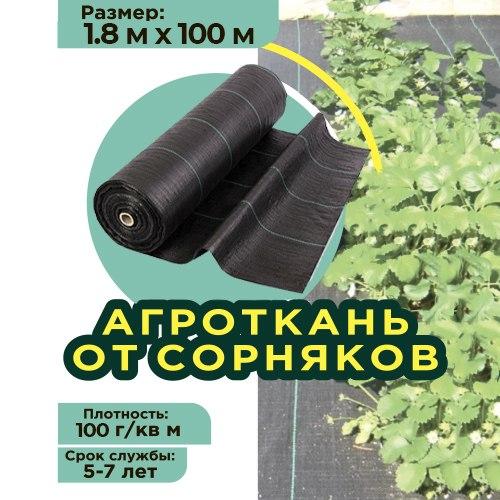 Агроткань черная 150 гр/м.кв., ширина 1,5 м