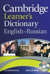 Cambridge Learner's Dictionary English-Russian with CD-ROM / Словник