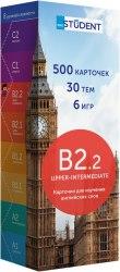 Карточки для изучения английских слов B2.2 Upper-Intermediate / Картки