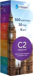 Карточки для изучения английских слов C2 Proficient / Картки