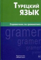 Berlitz: Турецкий язык. Справочник по грамматике. 5-е издание