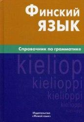 Berlitz: Финский язык. Справочник по грамматике. 2-е издание