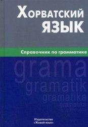 Berlitz: Хорватский язык. Справочник по грамматике