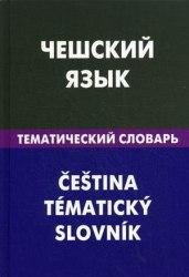 Berlitz: Чешский язык. Тематический словарь