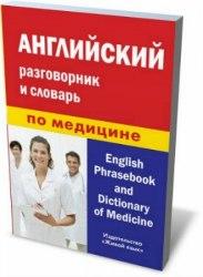 Berlitz: Английский разговорник и словарь по медицине