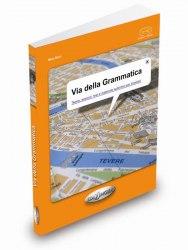 Via Della Grammatica (A1-B2) / Підручник для вчителя
