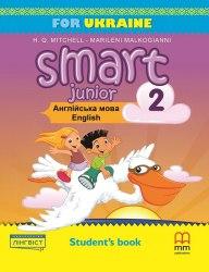 Smart Junior for Ukraine НУШ 2 Student's Book / Підручник для учня, м'яка обкладинка