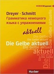 Lehr- und Übungsbuch der deutschen Grammatik Aktuell (Russische Ausgabe) / Граматика