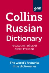 Collins Gem Russian Dictionary 4th Edition / Словник