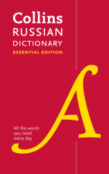 Collins Russian Dictionary Essential Edition / Словник